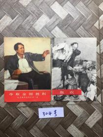 夺取全国胜利。毛主席和老帅们在一起和血衣【共2册】