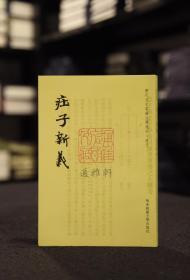 庄子新义(历代文史要籍注释选刊   全一册)