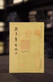 孙子章句训义(历代文史要籍注释选刊 全一册)