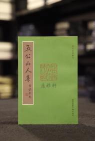 五公山人集(明代别集丛刊  全一册)