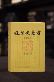 晚明史籍考(精装   全一册)