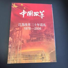 江苏改革三十年巡礼1978-2008