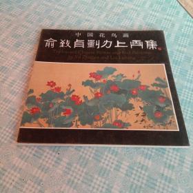 俞致贞刘力上画集:中国花鸟画