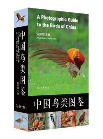 中国鸟类图鉴
