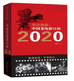 小32开岁月留影 中国老电影日历2020年日历