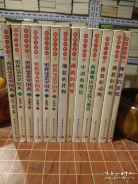 佛教小百科 现13本合售(3、4、5、6、7、8、23、24、25、26、27、28、29)(密教曼荼罗图典:总论 别尊 西藏、胎藏界、金刚界、佛教的持物、佛教的塔婆、中国的佛塔、西藏地区的寺院与佛塔、佛教的动物、佛教的植物、佛教的莲花)详见描述