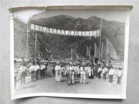 热烈欢呼《毛泽东选集》第五卷出版发行黑白大照片