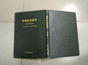 港澳政治研究(1987年合订本)港澳经济研究(1987年合订本)——《台港及海外中文报刊资料专辑》