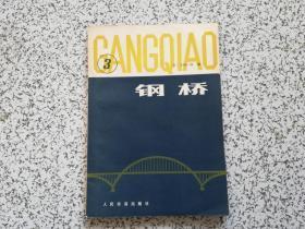 钢桥  3