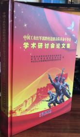 中国工农红军滇黔桂边游击队革命斗争史学会研讨会论文集