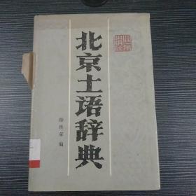 北京土语辞典