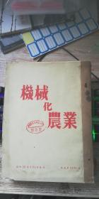 馆藏:机械化农业(昭和35年日本杂志五本合售)