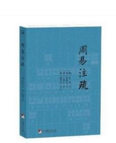 周易注疏 王弼/著 王弼,(晋)韩康伯 中央编译出版社 全新