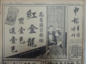 1935年3月5日 申报本阜增刊 上海出版 头版红金龙香烟半版广告 丁《甘地反对老翁结婚》 小红《或人书柬》 申报建筑周刊第111期  电影专刊 文瀛《电影发达的简史》八 最初几个电影明星的事  新到好莱坞的两个欧洲女明星 大量民国电影广告 戏剧广告