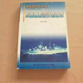 水面舰船设计新技术