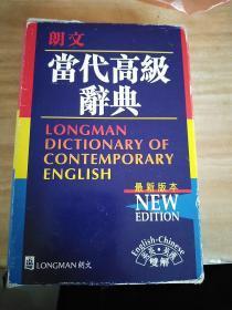 朗文当代高级词典