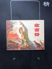 文革带语录连环画--金吉芬 大缺本 1973年一版一印