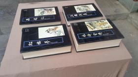 四大名著豪华大字珍藏本红楼梦三国演义西游记水浒全传16开精装一版一印极品收藏厚重的古典繁体竖版印刷清晰一流美品!