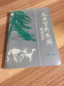 临朐县文史资料(第十辑)