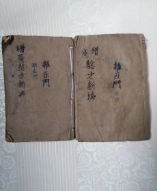 光绪年石印医药书:校正增广验方新编    十八卷合订2厚册