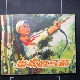 文革连环画:带响的弓箭  一版一印 品好