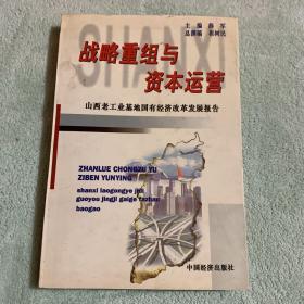 战略重组与资本运营:山西老工业基地国有经济改革发展报告