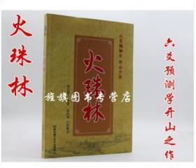 火珠林 六爻预测学开山之作 麻衣道人著梁炜彬白话解读全译