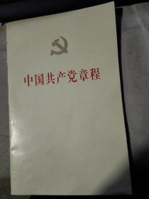 中国共产党章程(2017年十九大修订版)有笔记很多
