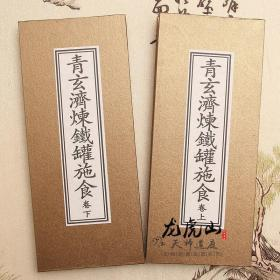 """青玄济炼铁罐施食(又名""""萨祖铁罐施食焰口"""")折子本2册"""