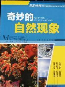 (彩图版)名家推荐学生必读丛书:奇妙的自然现象