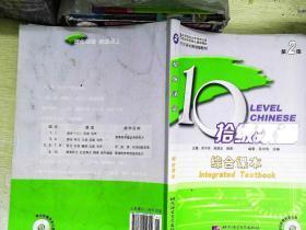 拾级汉语第2级:综合课本/对外汉语长期进修教材