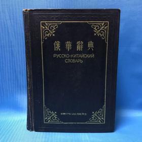 俄华辞典 1953年初版1印 保存品相完好