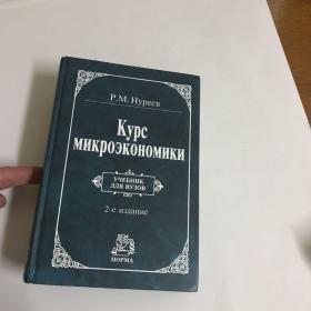 Kypc MNKPO KOHOMNKN)精装)外文书