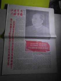 江西文革小报《江西战报 火线战报》(1969·1·27)毛主席林副主席接见革命战士