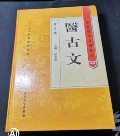 中医药学高级丛书.医古文(2版)