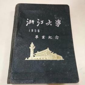 老日记本一一精装1本(浙江大学1956,毕业纪念),有多浙大插图,品相不太好,写过字,中间时间长了有点脱开,8品