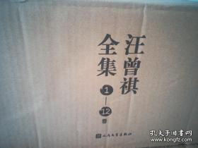 汪曾祺全集 (限量矜印版赠布袋+藏书票+宣纸画+签章)双十二特价处理