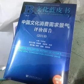 中国文化消费需求景气评价报告(2018)