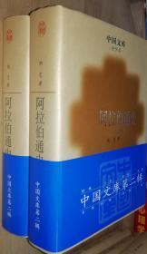 中国文库第二辑 阿拉伯通史 上下(全二册) 精装 此书仅印500册