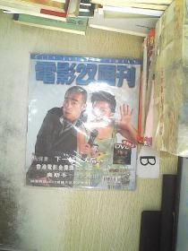 电影双周刊623 624