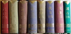 古玩文化丛书  说玉 说砚  说金 说钱  说印 说石 说墨 说陶   (八册全 都是一版一印) 都是布面精装本