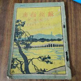 苏州指南 八版增订 民国22年8版~苏州文新印书馆