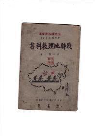 """红色文献、老课本、教科书:山东省政府审定 战时地理教科书 高小第一册。1941年鲁东版。封面题写:杀到日本东京。有""""我国抗战形式""""章节。32开平装。正文33页。完整一册全。"""