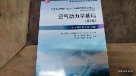 空气 动力学基础(第5版)双语教学译注版