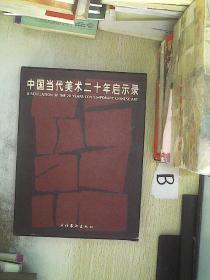 中国当代美术二十年启示录(函套装,上下册)