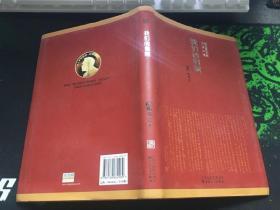 我们的荆轲(莫言诺贝尔奖典藏文集)12年1版1印(莫言签名本)