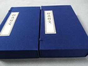 《经典释文》 12册 全  线装 白纸   大本   官局   同治八年1869年出版 崇文书局 30:18cm