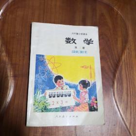 老课本: 六年制小学课本 数学(第二册)大32K  1989年第二版