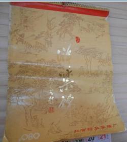 1982年北京新华字模厂水浒集锦挂历【13张全】