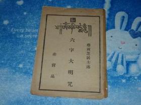 蔡贡芝居士述 六字大明咒【民国版】